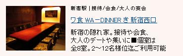 ワ食 WA-DINNER き 新宿西口