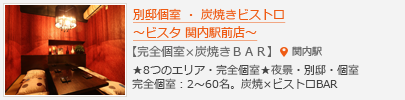 別邸個室 ・ 炭焼きビストロ ~ビスタ 関内駅前店~