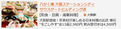 八かく庵 大阪ステーションシティ サウスゲートビルディング店