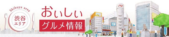 渋谷エリア おいしい グルメ情報