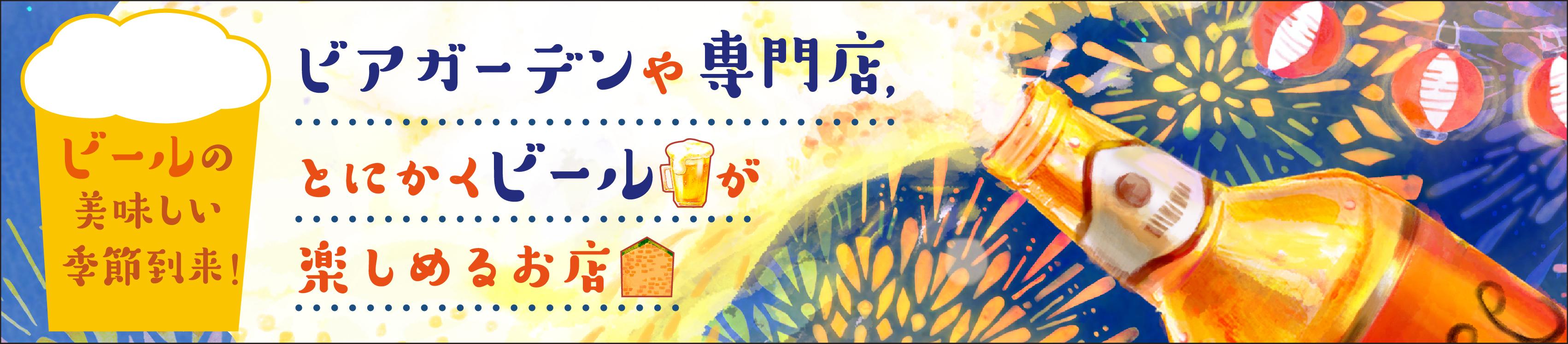 ビールの美味しい季節到来!ビアガーデンや専門店、とにかくビールが楽しめるお店