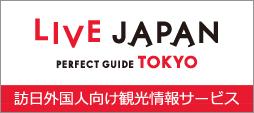 「LIVE JAPAN」訪日外国人向け観光情報サービス